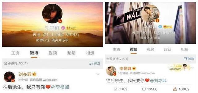 李易峰刘亦菲公布恋情是真的吗?