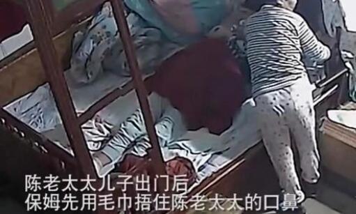 闷死83岁老人保姆已被刑拘,现场监控画面曝光