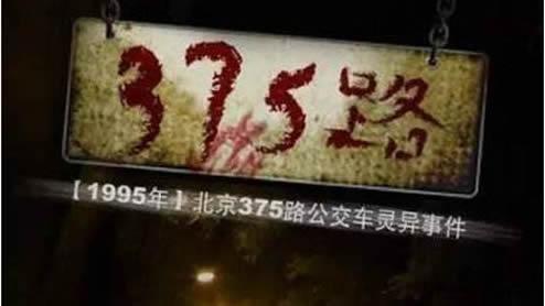 1995年北京375公交车灵异事件始末