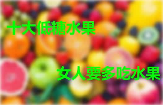 十大低糖水果排行榜,女人应该多吃水果