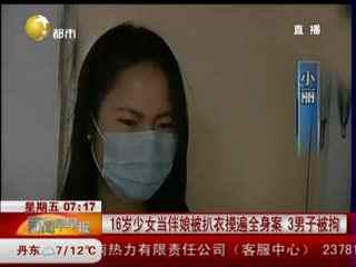 山东泰安伴娘事件,16岁伴娘遭十几名男子扒光衣服猥亵-第2张图片-爱薇女性网