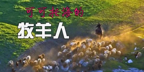 可可托海的牧羊人原唱