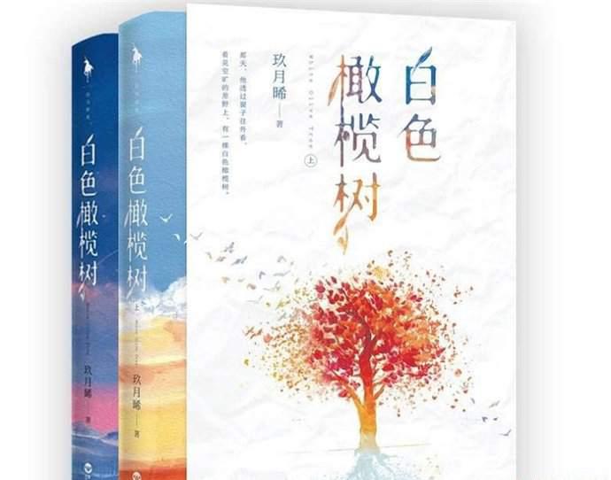 白色橄榄树是真实事件吗?原型是谁结局是怎样的-第2张图片-爱薇女性网