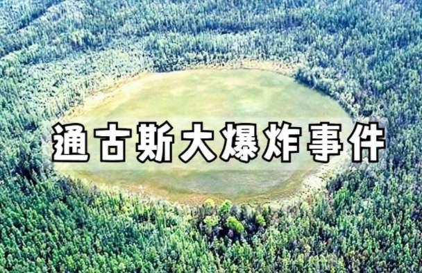 历史上威力巨大的爆炸事件:通古斯大爆炸事件(威力堪比核弹爆炸)